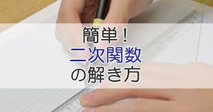試験に出る二次関数|理系なら必須項目だよ!