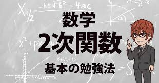 試験に出る2次関数(基礎入試)